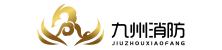 广州市九州消防设备工程有限公司