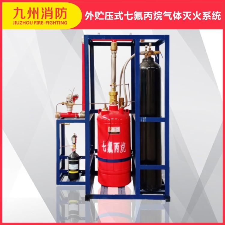 外贮压七氟丙烷气体灭火装置