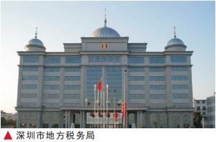 深圳市地方税务局