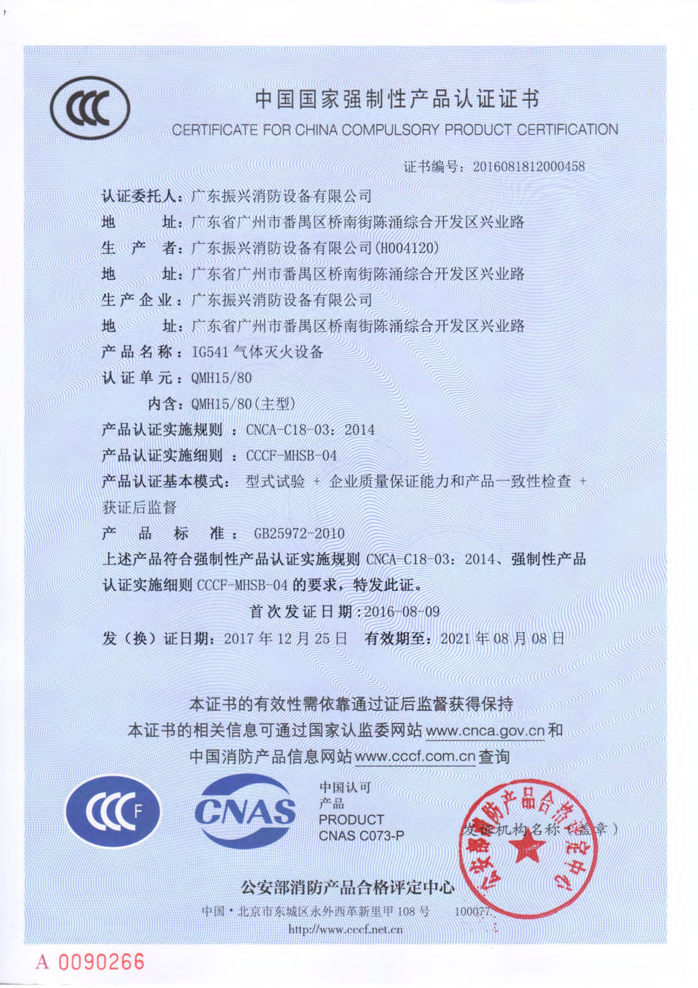 IG541气体灭火系统3C认证